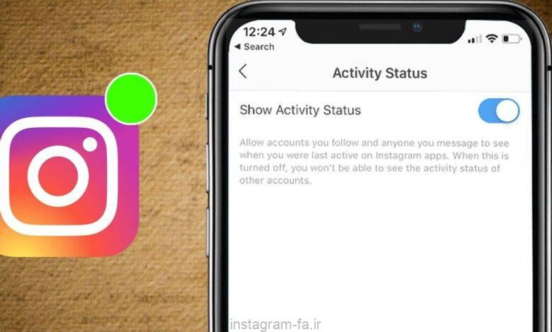 How to Disable Instagram Activity Status on iPhone and Android Phone e1532095813980 780x470 - غیر فعال کردن آخرین بازدید اینستاگرام